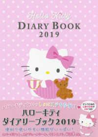 ハロ-キティダイアリ-ブック <2019>
