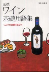 必携ワイン基礎用語集 - ソムリエ試験に役立つ