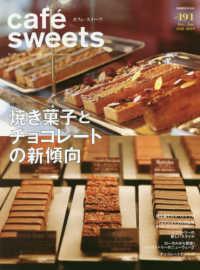 cafe´ sweets <vol.191>  柴田書店MOOK 特集:焼き菓子とチョコレ-トの新傾向