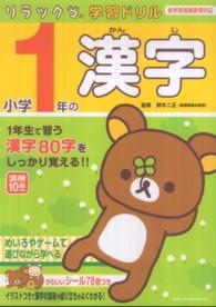 リラックマ学習ドリル小学1年の漢字