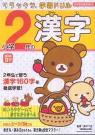 リラックマ学習ドリル小学2年の漢字