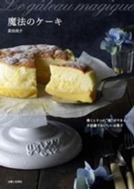 """魔法のケ-キ - 焼くと3つの""""層""""ができる、不思議でおいしいお菓子"""