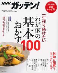 NHKガッテン!一生作り続けたいわが家の基本おかず100 - 永久保存版名作レシピ集