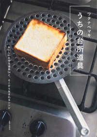 うちの台所道具 - おいしいを作る道具54と、そこから生まれるレシピ