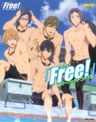 TVアニメ「Free!」パ-フェクトファイル 生活シリ-ズ