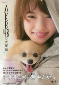 AKB48の犬兄妹 Todayムック