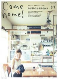 Come home! <vol.37>  私のカントリ-別冊 特別企画悪条件を楽しく解消!わが家のお悩みQ&A
