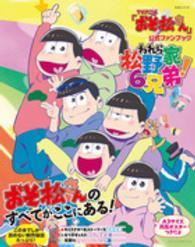 TVアニメ「おそ松さん」公式ファンブックわれら松野家6兄弟! 生活シリ-ズ