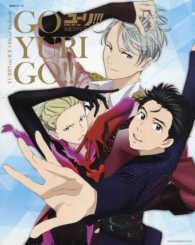 GO YURI GO!!! - ユ-リ!!!on ICE公式ファンブック 生活シリ-ズ