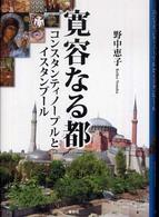 寛容なる都 コンスタンティノープルとイスタンブール
