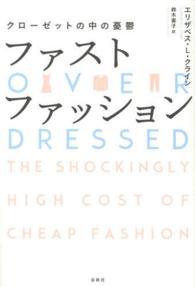 ファストファッションークローゼットの中の憂鬱