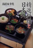 精進料理と日本人