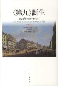 〈第九〉誕生 1824年のヨーロッパ