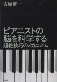 온라인 서점으로 이동 ISBN:4393935632