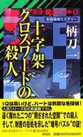 十字架クロスワードの殺人 ノン・ノベル―天才・龍之介がゆく!