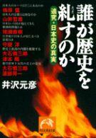 誰が歴史を糺すのか―追究・日本史の真実 (祥伝社黄金文庫)