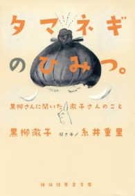 タマネギのひみつ。 - 黒柳さんに聞いた徹子さんのこと 祥伝社黄金文庫