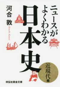 ニュ-スがよくわかる日本史近現代編 祥伝社黄金文庫