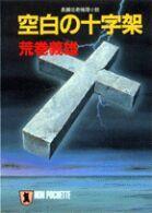 空白の十字架 (ノン・ポシェット)
