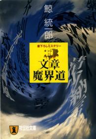 文章魔界道 (祥伝社文庫)