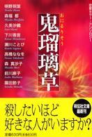 鬼瑠璃草―恋愛ホラー・アンソロジー (祥伝社文庫―恋愛ホラー・アンソロジー)