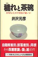 穢れと茶腕―日本人は、なぜ軍隊が嫌いか (ノン・ブック・愛蔵版)