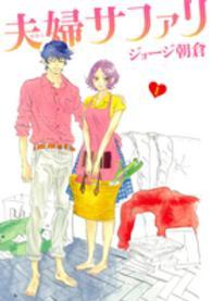 夫婦サファリ <1>  フィ-ルコミックス