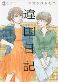違国日記 <3>  フィ-ルコミックス swing