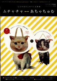 ムチャチャ←→あちゃちゅむ <2012 Spring&Sum>  - しんやまさこのつくる世界 Shodensha mook
