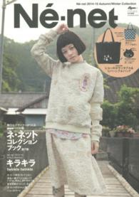 Ne´-net 2014-15 Autumn/Winter Collection Shodensha mook