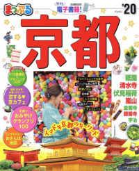 まっぷる京都 <'20>  まっぷるマガジン