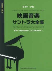 映画音楽サントラ大全集 ピアノ・ソロ