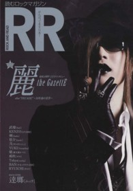 ROCK AND READ <041>  - 読むロックマガジン 麗「the GazettE」
