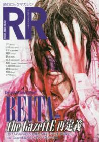 ROCK AND READ <055>  - 読むロックマガジン REITA「the GazettE」