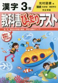 教科書ぴったりテスト漢字3年 - 光村図書版国語わかば/あおぞら完全準拠