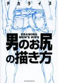 男のお尻の描き方