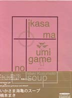 いかさま海亀のスープ