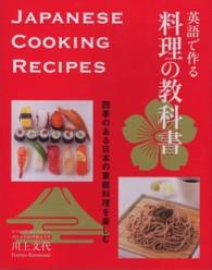 英語で作る料理の教科書 - 四季のある日本の家庭料理を楽しむ