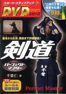 剣道パ-フェクトマスタ- - 基本から応用、戦術まで詳細解説! スポ-ツ・ステップアップDVDシリ-ズ