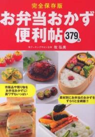 お弁当おかず便利帖 - 379品