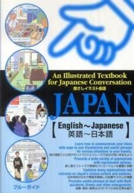 指さしイラスト会話JAPAN <英語~日本語>  ブル-ガイド