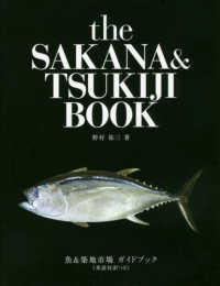 the SAKANA & TSUKIJI BOOK - 魚&築地市場ガイドブック/英語対訳つき