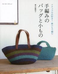 手編みのバッグと小もの - ナチュラルが好き!麻ひもで編む ブル-ガイド・グラフィック