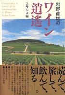 『岩野貞雄のワイン逍遙・フランス編』