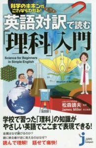 英語対訳で読む「理科」入門 - 科学のキホンがこれならわかる! じっぴコンパクト新書