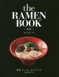 ラ-メンガイドブック - 英語対訳つき (新版)