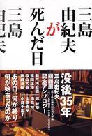 三島由紀夫が死んだ日