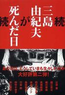 続・三島由紀夫が死んだ日
