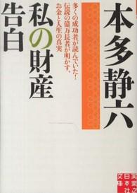 온라인 서점으로 이동 ISBN:4408551228