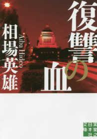 復讐の血 実業之日本社文庫